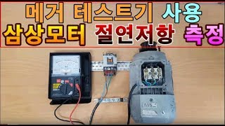 Download 모터 절연저항 측정 메거테스터기 사용법 Video
