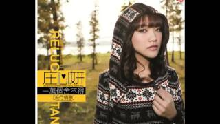 Download Ada Album 莊心妍 庄心妍 好聽歌曲 串燒 Megamix 合輯 (舊) Video