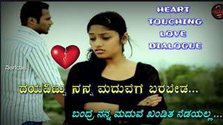 ಹಚಚ 2 Movie Emotional Love Feeling Dialogue Scene Darling