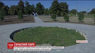 Download На Миколаївщині у селі будують парк європейського рівня Video