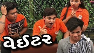 Download વેઈટર - Khajur bhai ni moj - jigli khajur comedy video Video
