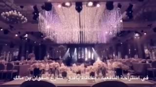 Download دعوة عقد قران راقية 💎. Video