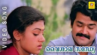 Download Evergreen Film Song | Vaishaka Sandye | Nadodikattu | Malayalam Film Song Video