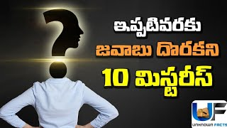 Download 10 Strange Mysteries That Remain Unsolved |10 Unsolved and Unexplained Mysteries |UnknownFactsTelugu Video