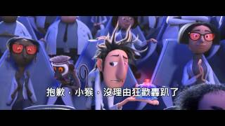 Download 09345 ″Celebrate″ by Cloudy with a chance of meatballs 中文字幕 Video