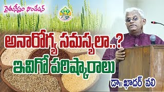 Download Simple Solutions to all Health Problems - The Millet Man Dr.Kader Valli Video