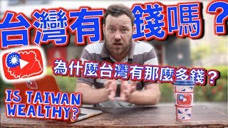 Download 台灣有錢嗎?Is TAIWAN wealthy? Video