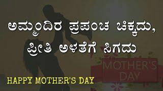 Kannada Inspiration Thoughts Kannada Quotes Kannada Whatsapp