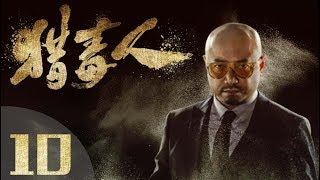 Download 《猎毒人》The drug hunter 第10集(于和伟、张丹峰、侯梦莎、傅程鹏、吴秀波、徐峥、侯勇、王劲松主演) Video