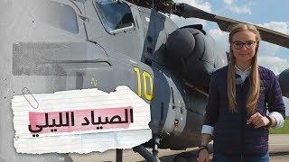 Download كلاشينكوفا | الحلقة 32 | أخطر المروحيات الروسية على الإطلاق! تعرفوا على صياد الليل مي-28 Video
