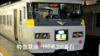 Download 特急草津 185系 『韓国人の皆様乗り遅れてしまいオカンムリ』 Video
