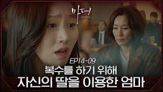 Download Mother 뻔뻔한 고성희에, 이혜영 ′아이는 엄마의 소유물이 아니야!′ 180308 EP.14 Video