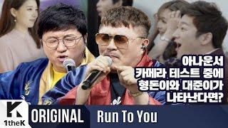 Download RUN TO YOU(런투유): Hyungdon & Daejune(형돈이와 대준이) Rap Impossible(한 번도 안 틀리고 누구도 부르기 어려운 노래) Video