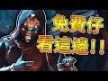 Download 【天命2】免費仔看這邊!!! Video