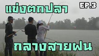 Download แข่งตกปลากลางสายฝน by สวายสายแข่ง EP.3 Video