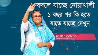 Download নোয়াখালী জেলার কিছু অজানা তথ্য, যেটি অনেকেরই অজানা..... Video