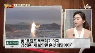 Download 北 휘발유 비축의 이유 Video