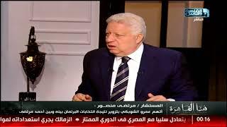 Download مرتضى منصور مهاجما حسام وابراهيم حسن ..(عيال صايعة) خاطفين بلد مش عارفين قيمتها! Video