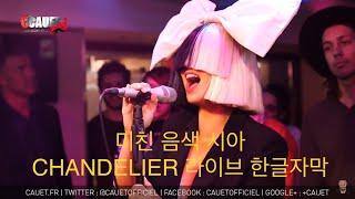 Download 미친 음색 시아 Chandelier 라이브 한글자막 [C'cauet sur NRJ] Video