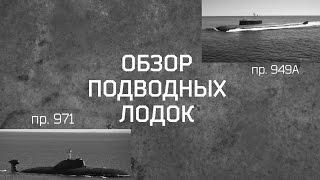 Download Обзор ПЛ пр. 949А ″Антей″ и пр.971 ″Щука-Б″, 1/700, HobbyBoss Video