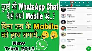 Download दूसरों का WhatsApp कैसे चलाएं अपने Mobile में |बिना उसके मोबाइल को हाथ लगाए/Techno Rozz Video