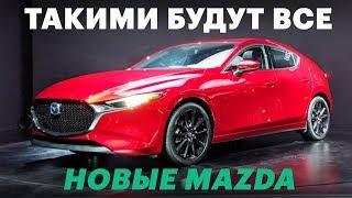 Download НОВАЯ Mazda 3 2019: первые впечатления / Обзор Мазда 3 нового поколения Video