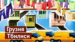 Download Грузия, Тбилиси: привокзальный кошмар и фантастические дворы Video