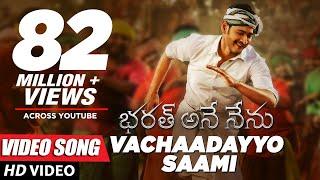 Download Vachaadayyo Saami Full Video Song - Bharat Ane Nenu Video Songs | Mahesh Babu, Devi Sri Prasad Video