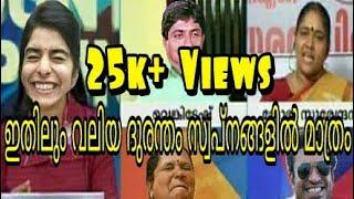 Download SHOBA SURENDRAN TROLL VIDEO Video