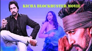 Download Kannada full movie | Kick star Kicha Sudeep entertainer | BLOCKBUSTER movie Video