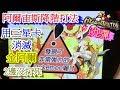 Download 第九彈 阿爾宙斯降階打法~用三星卡消滅金阿爾~2邊沒打死~ Pokémon Tretta 【神奇寶貝卡匣#258】アルセウス Arceus Video