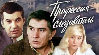 Download Профессия — следователь (1982) | Золотая коллекция Video