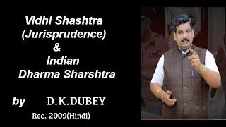 Download DHARMA SHASHTRA v. VIDHI SHASHTRA OR JURISPRUDENCE BY D.K.DUBEY,hjs,pcs-j,csat,apo,jmfc,cj(jd) Video