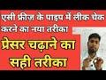 Download एसी फ्रीज़ पाइप लीकेज चेक बिल्कुल आसान 👍 how to chek leek in refrigerator in hindi Video