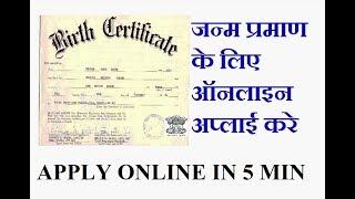 जन्म-प्रमाण पत्र के लिए आवेदन कैसे