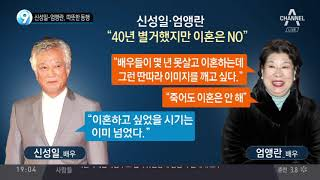 Download 신성일-엄앵란, 따뜻한 동행 Video