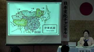 Download 1/4 【宮脇淳子】『真実の中国史を知って日本の未来を開こう!』 Video