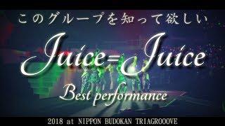 Download 歌って踊れる。実力派アイドル【 Juice=Juice / ハロプロ 】 Video