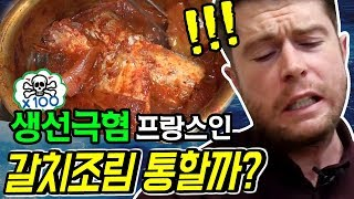 Download 생선극혐 외국인, 남대문시장 갈치조림은 먹을까? Video