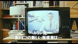 Download グッバイ、レーニン!(字幕版) Video