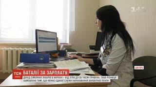Download Сімейні лікарі в Україні отримують кардинально різні заробітні плати Video