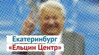 Download Конфликт с охраной в «Ельцин Центре» Video