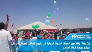 Download Child Labor Day 2015 - IMC participation - Zaatari Camp / Jordan Video