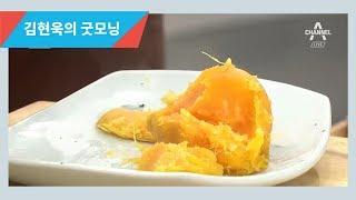 Download 시간단축! 10분 완성 고구마 | 김현욱의 굿모닝 518회 Video