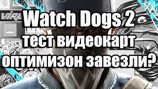 Download Watch Dogs 2 тест производительности видеокарт, какова оптимизация, какой нужен ПК Video
