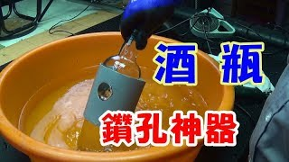 Download 愛迪先生發明/酒瓶鑽孔神器 Diy A Tool Best Way To Drill Holes in Glass Video