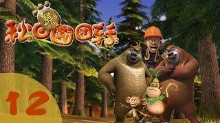 Download 《熊出没之秋日团团转 Autumn Awesomeness of Boonie Bears》12 智能吸尘器【超清版】 Video