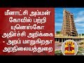 Download UNESCO Report on Madurai Meenakshi Amman Temple | Aram Maarukiratha Aranilaiyathurai Full Program Video