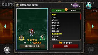 Download 特務CLONE BETTY:MSA ユニット紹介 Video