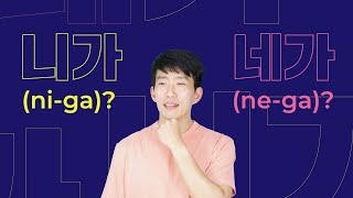 Download Korean Q&A - 니가 [ni-ga] vs. 네가 [ne-ga] - How are they different? Video
